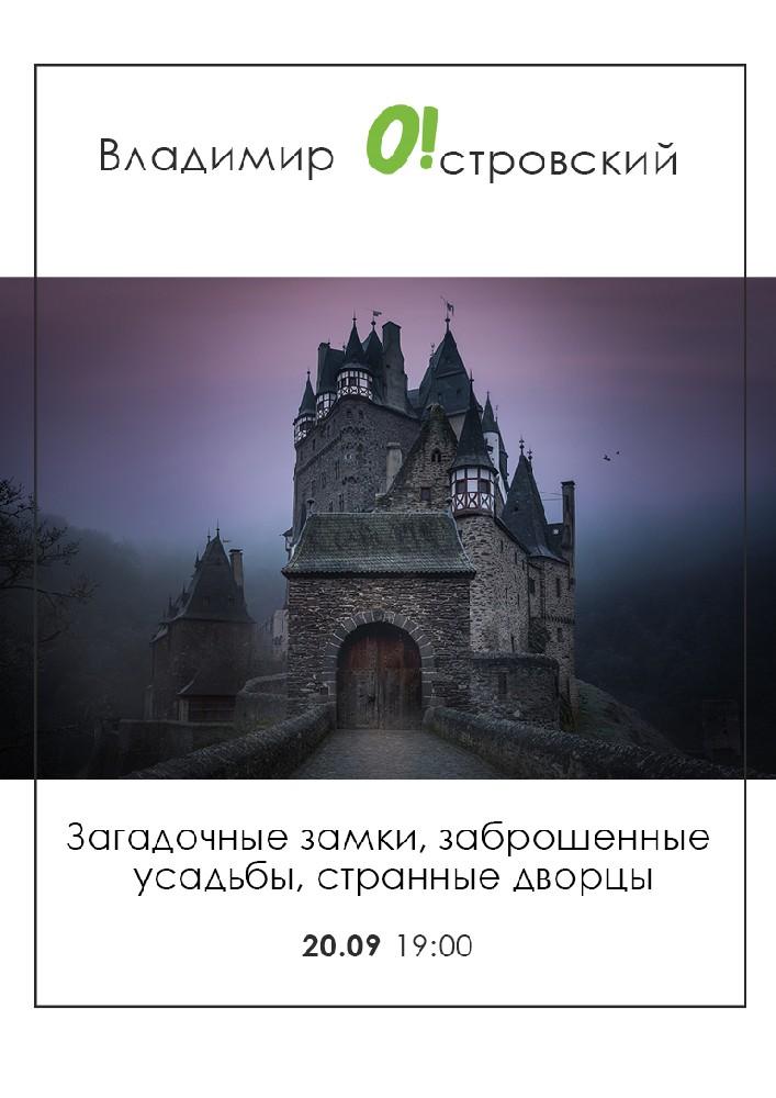 Купить билет на Владимир Островский: Загадочные замки, заброшенные усадьбы, странные дворцы в Преображенская, 11 Новый зал