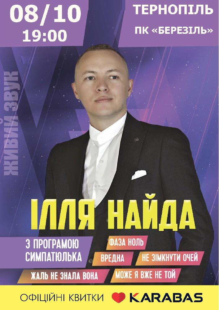 Купить билет на Ілля Найда в Дворец культуры «Березиль» им. Леся Курбаса Центральный зал