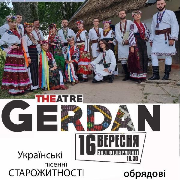 Theatre GERDAN