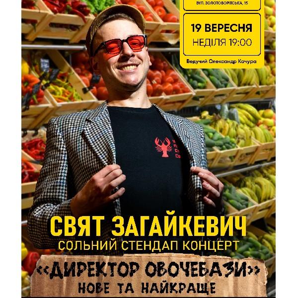 Сольний концерт. Свят Загайкевич