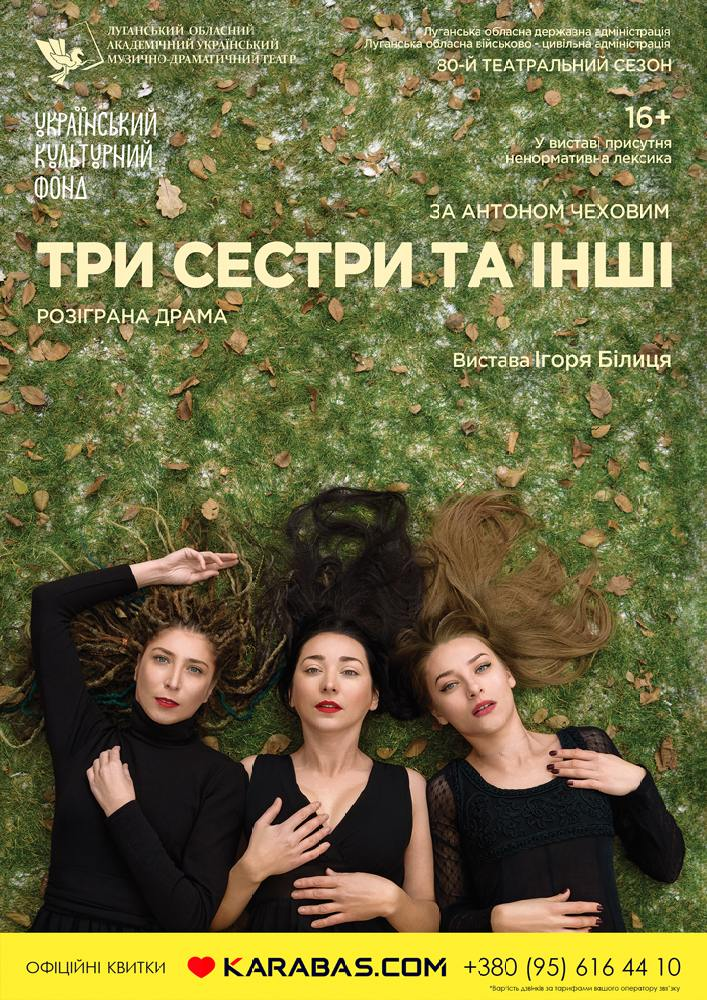 Купить билет на «Три сестри» в Луганський обласний академічний український музично-драматичний театр Центральный зал