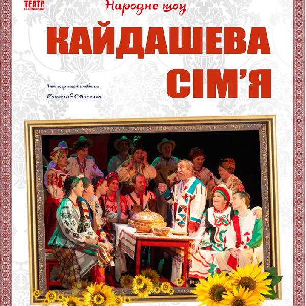 Кайдашева сім`я (театр ім.Саксаганського)