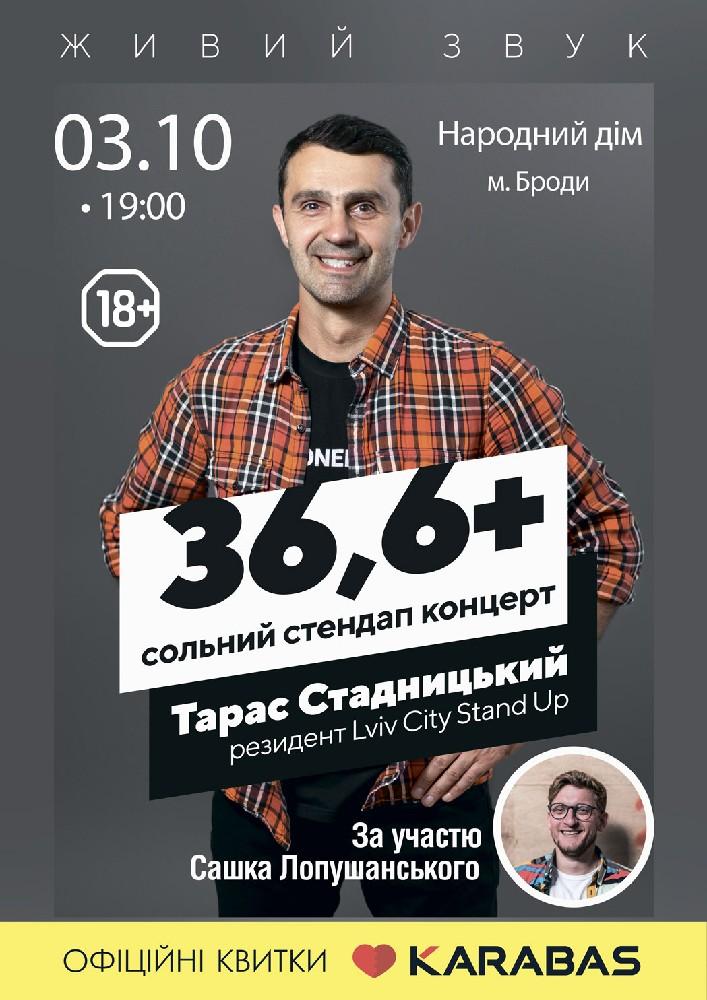 Купить билет на Тарас Стадницький. Сольний Stand Up 36,6 в Районний народний дім Новый зал