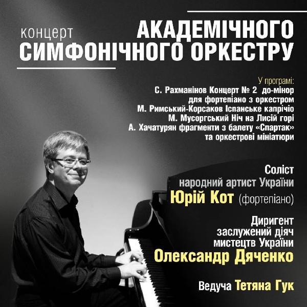 Концерт Академічного Симфоничного Оркестру. Відкриття 30 ювілейного концертного сезону