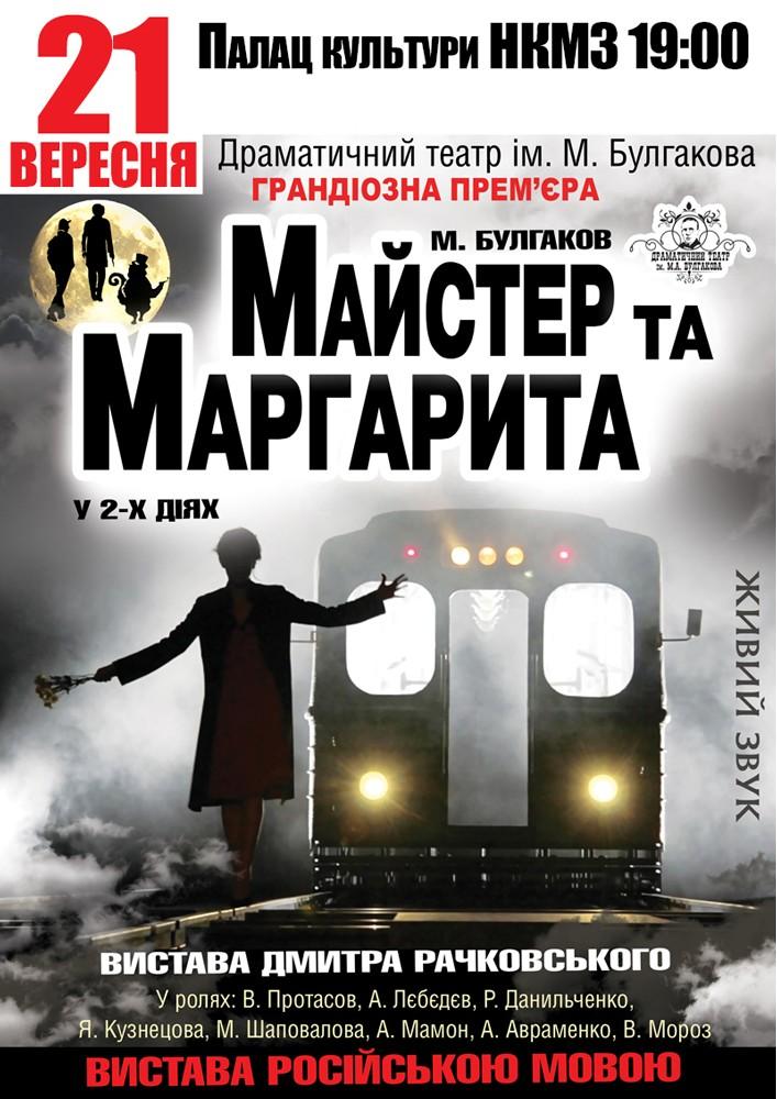 Купить билет на Майстер та Маргарита в Дворец культуры и техники НКМЗ Центральный зал