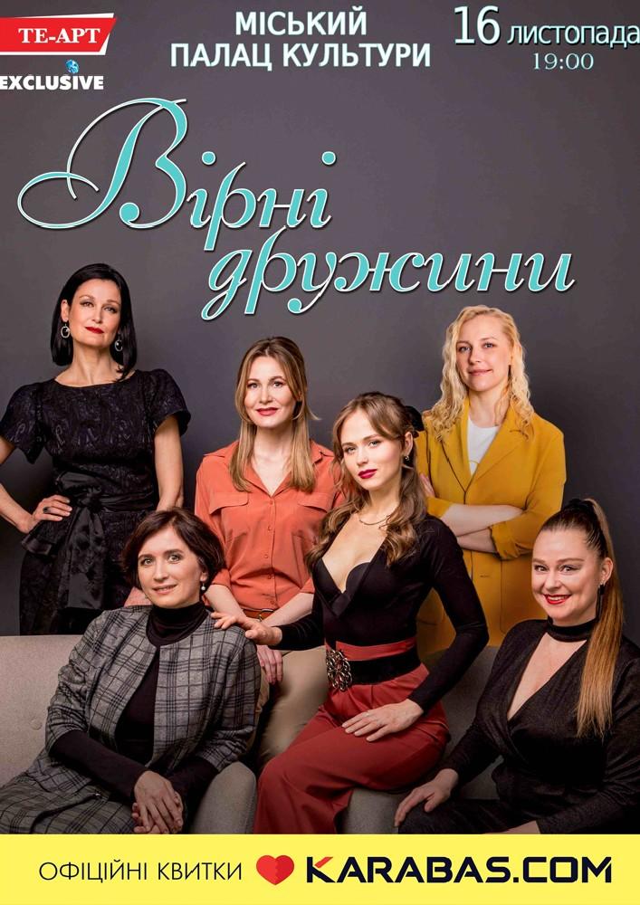Купить билет на Вірні дружини в МПК Новый зал