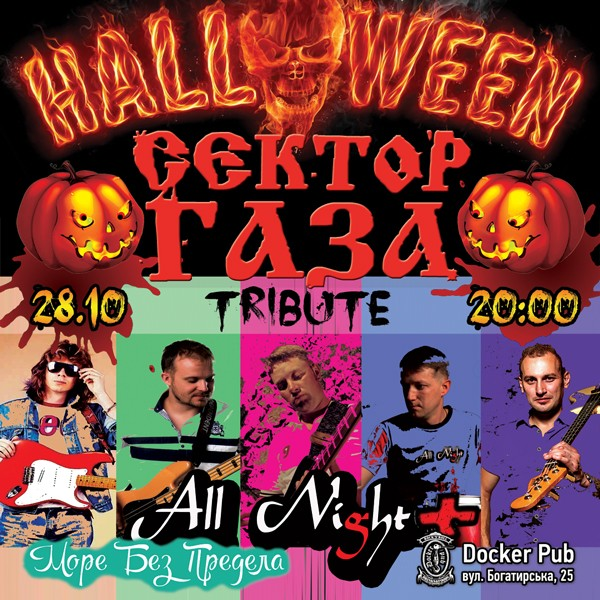 Halloween - Триб'ют «Сектор Газа»
