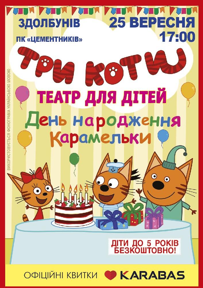Купить билет на Три коти. «День Народження Карамельки» в Будинку культури цементників Canvas Lena
