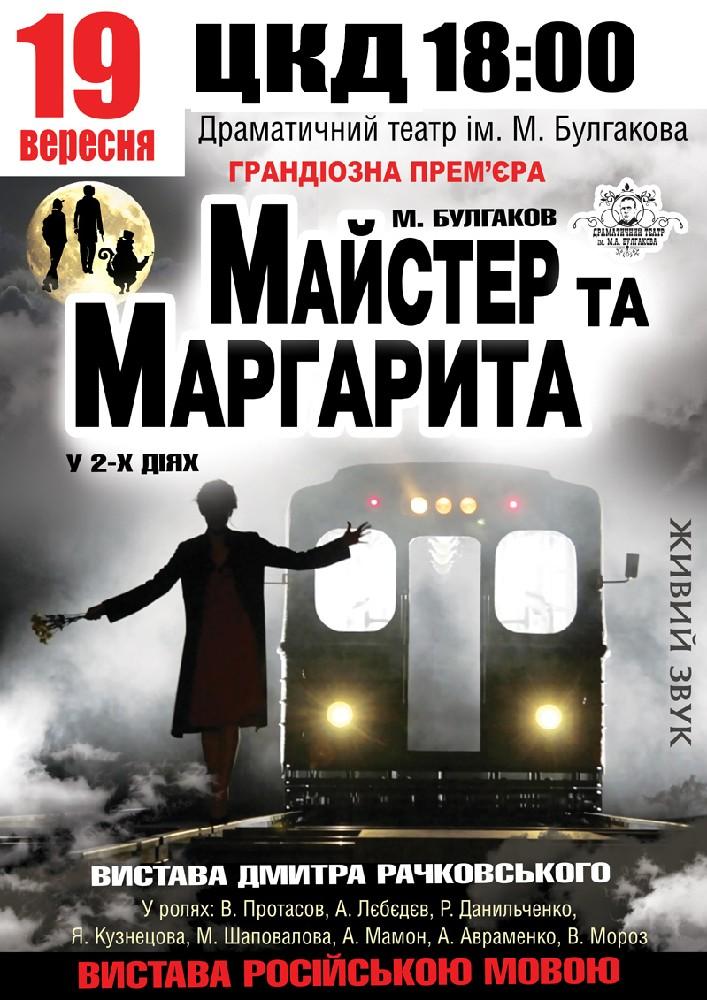 Купить билет на Майстер та Маргарита в МБК Новый зал