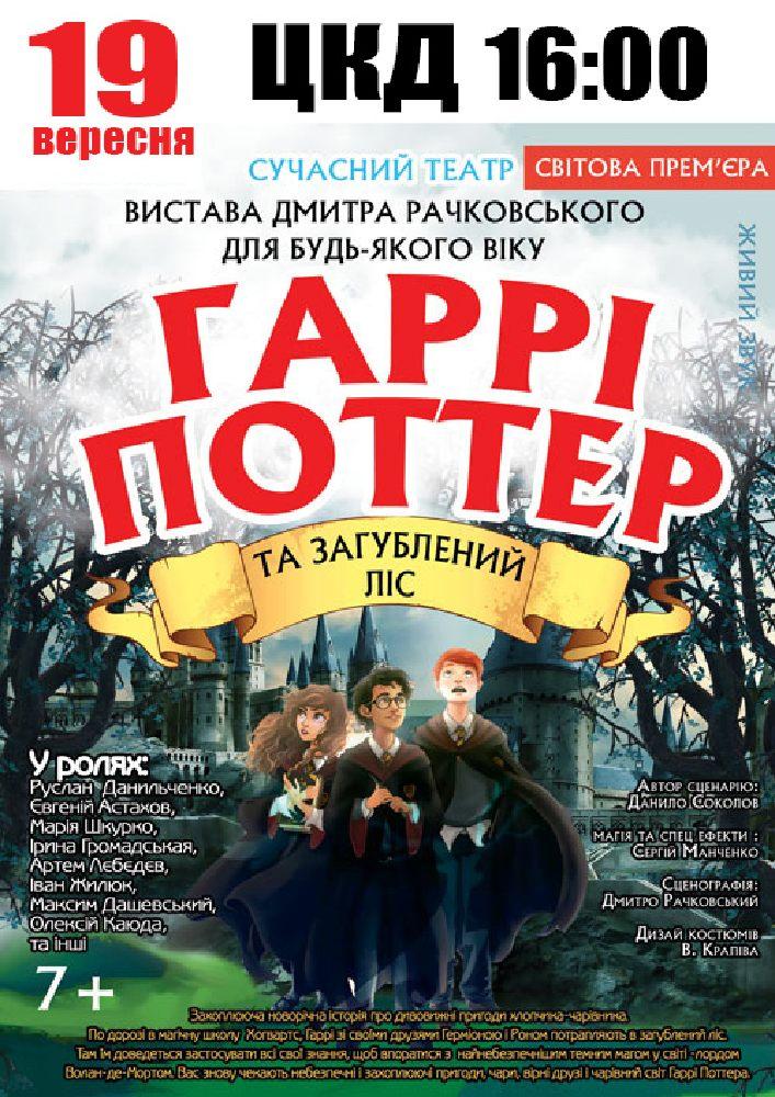Купить билет на Гарри Поттер в МБК Новый зал