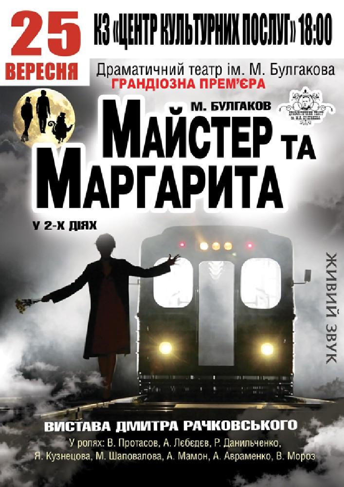 Купить билет на Майстер та Маргарита в РБК Тростянец Новый зал