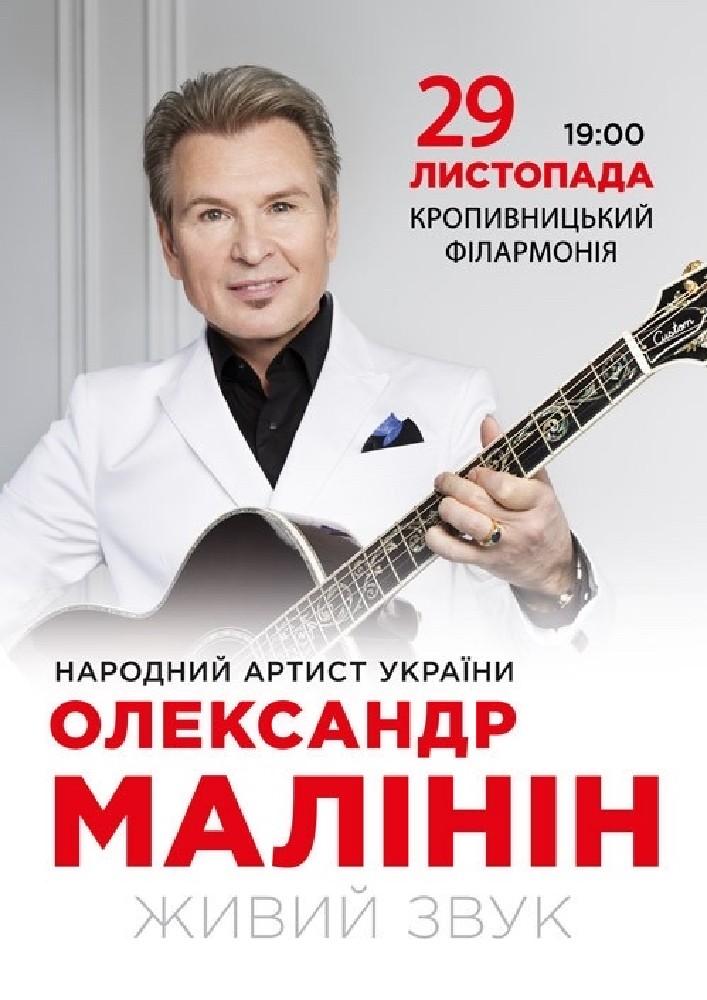 Купить билет на Олександр Малінін в Филармония Центральный зал