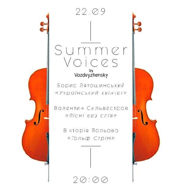 «Summer's Voices by Vozdvyzhensky. Скарби»