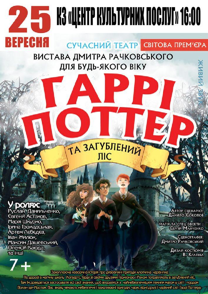 Купить билет на Гарри Поттер в РБК Тростянец Новый зал