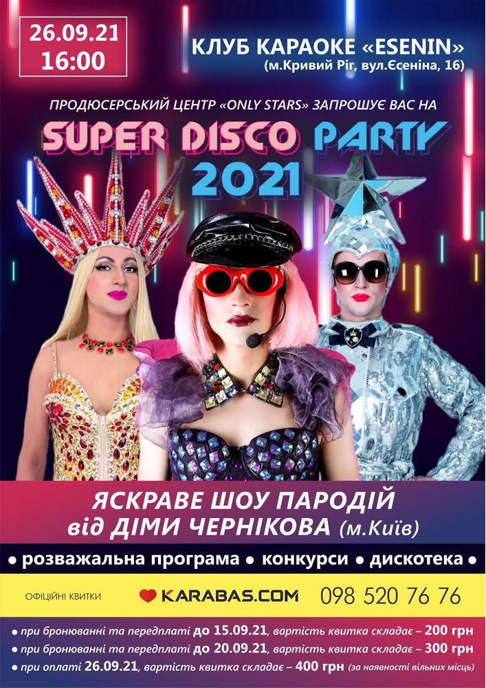 Купить билет на Super Disco Party – 2021 в Караоке клуб «ESENIN» Новый зал