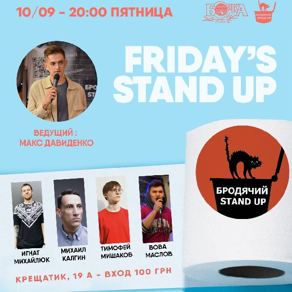 Friday's Stand Up от Бродячий Stand Up