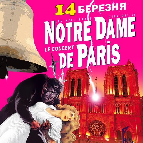 NOTRE DAME DE PARIS Le Concert (Рівне)