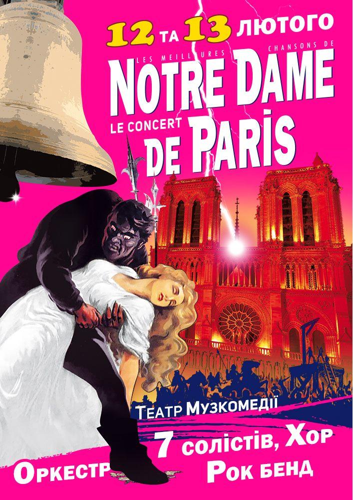 Купить билет на Notre Dame de Paris Le Concert: NOTRE DAME de PARIS Le Concert (Одеса) в Одеський академічний театр музичної комедії імені М. Водяного Главная сцена