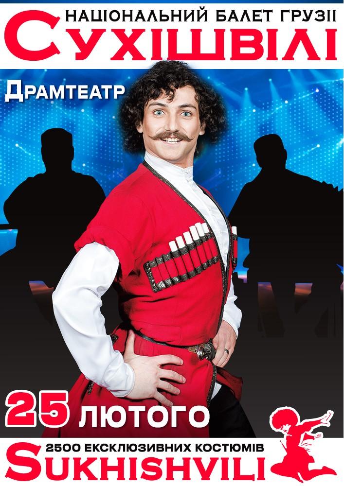 Купить билет на СУХІШВІЛІ: Сухішвілі (Рівне) в В помещении Ровенского академического украинского музыкально-драматического театра (Драмтеатр) Велика зала