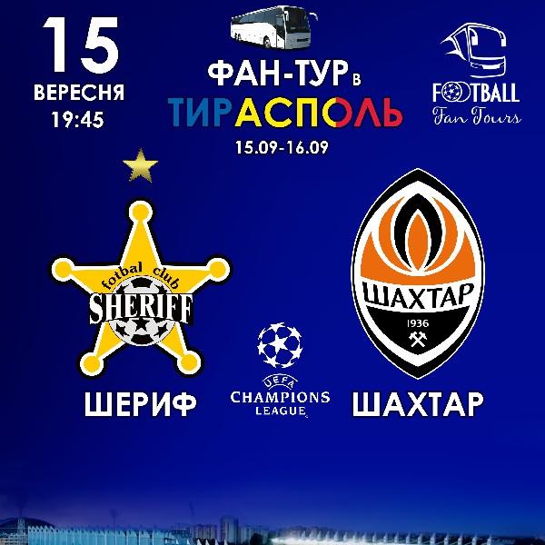 Фан-тур в Тирасполь на матч Шериф – Шахтер