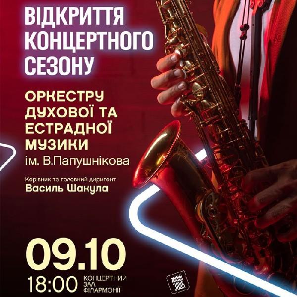 Відкриття концертного сезону Оркестру духової та естрадної музики ім. В. Папушнікова