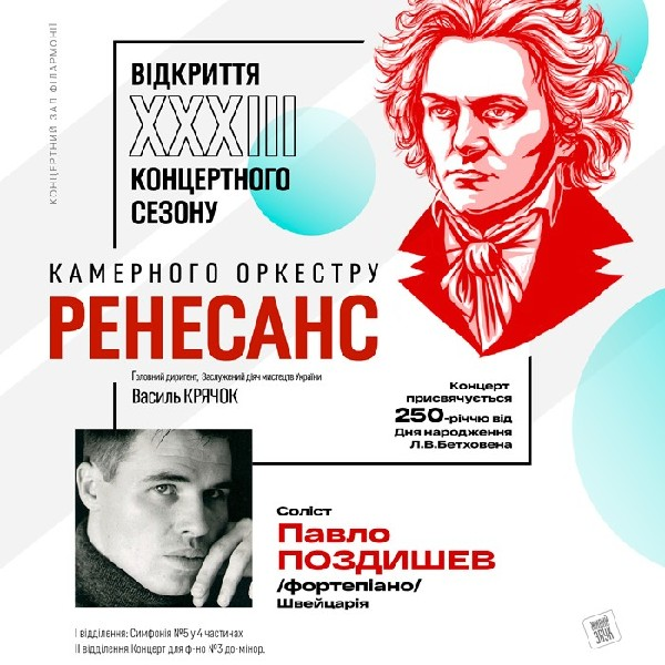 Відкриття XXXIII концертного сезону Камерного оркестру «Ренесанс»