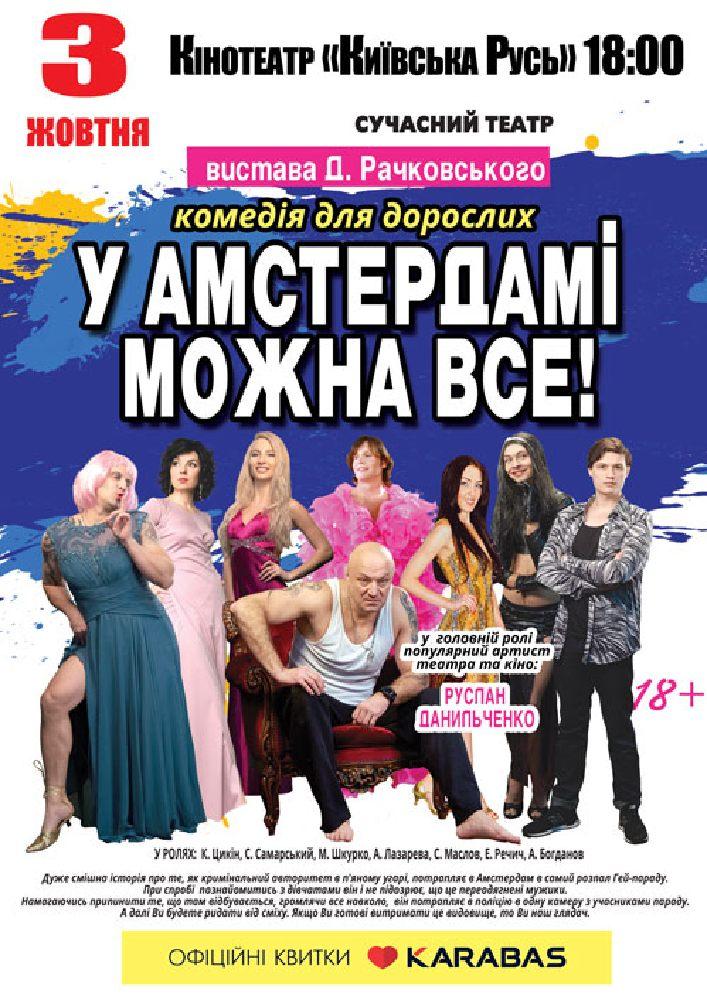 Купить билет на В Амстердамі можна все в Кінотеатр Київська Русь Новый зал
