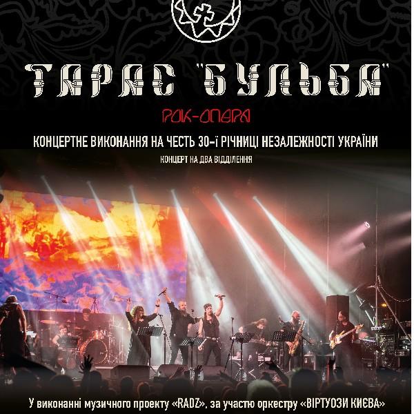 Концертне виконання на честь 30-річчя незалежності України