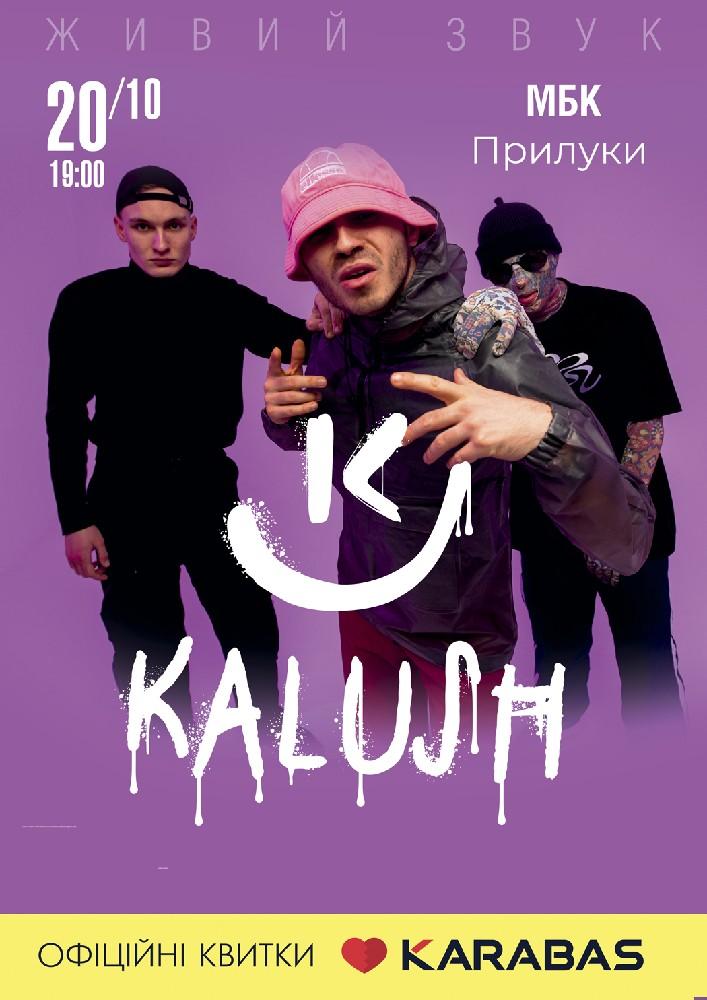 Купить билет на Гурт KALUSH в Городской Дом Культуры Центральный зал