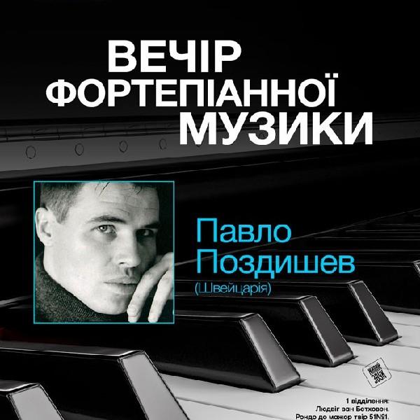 Павло Поздишев