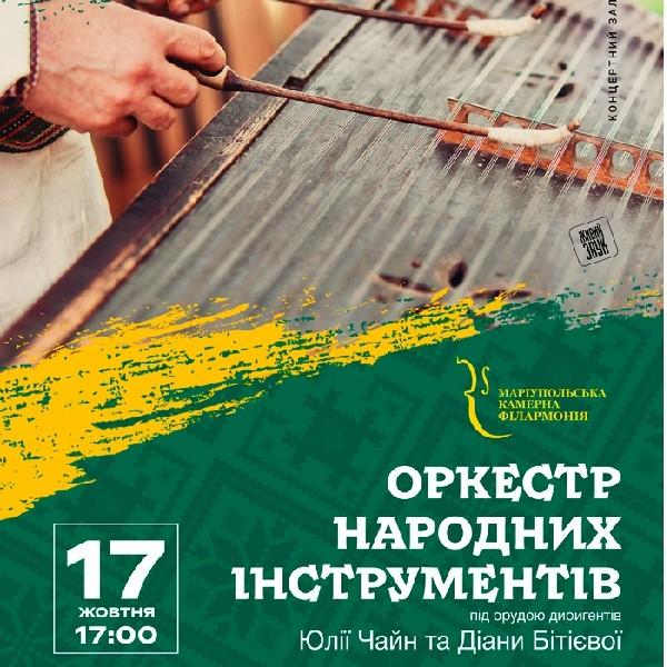 Відкриття XXXIII концертного сезону Оркестру народних інструментів
