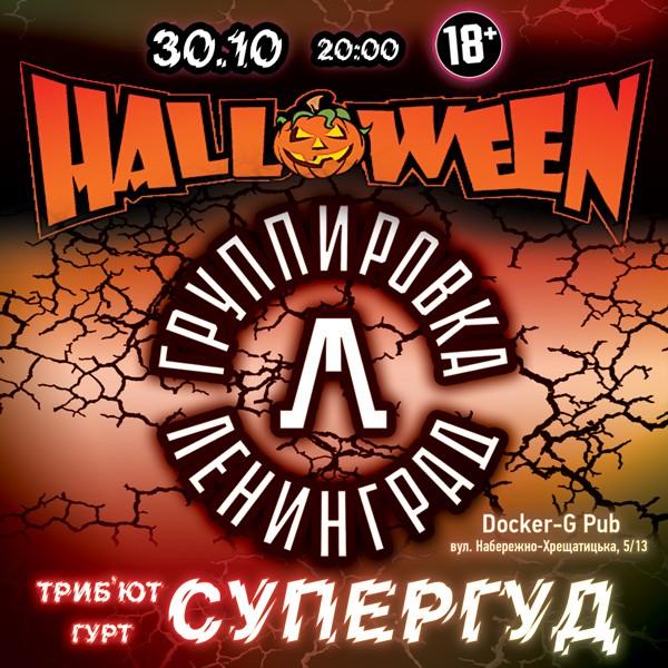 Halloween - tribute «Leningrad» band «СУПЕРГУД!»