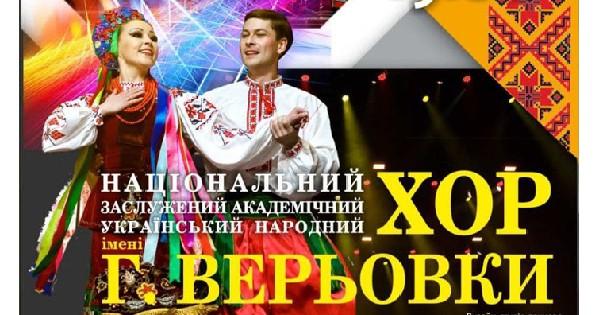 Національний заслужений академічний народний хор України ім. Г.Г.Верьовки