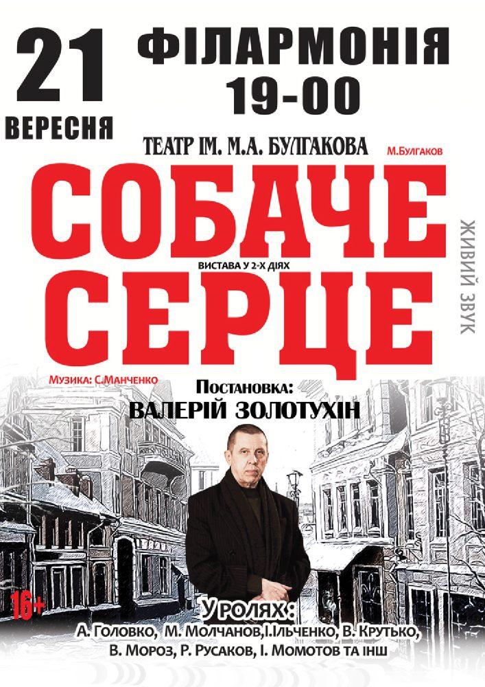 Купить билет на Собаче серце в Черновицкая филармония Центральный зал