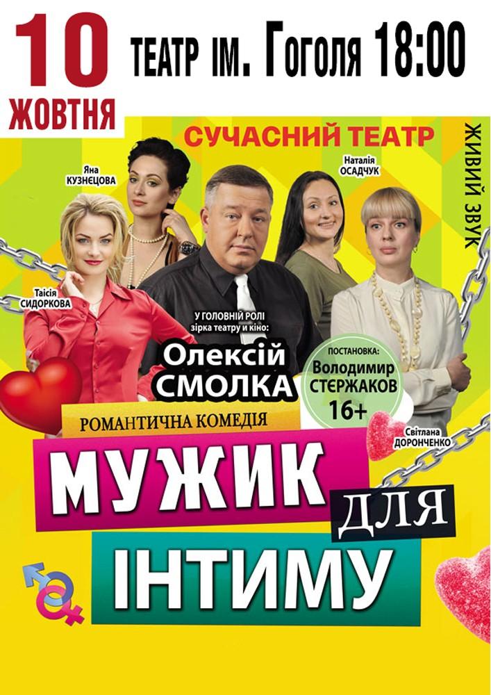 Купить билет на Мужик для інтиму в Театр им. Гоголя Центральный зал