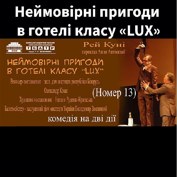 Неймовірні пригоди в готелі класу «LUX» (Номер 13)