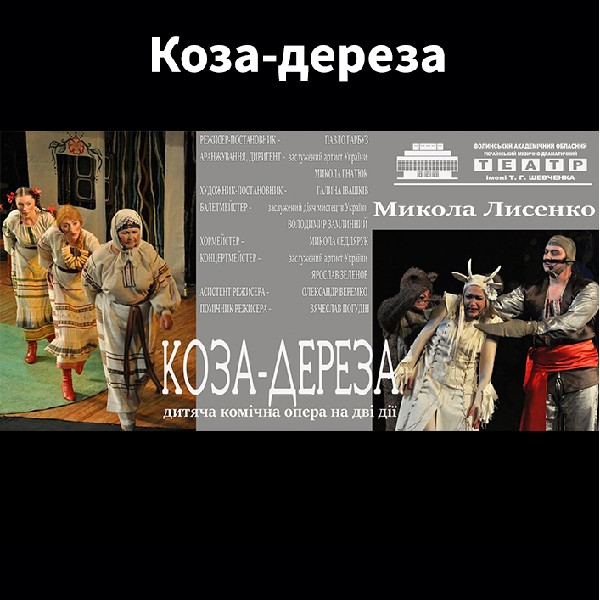 Коза-дереза. Комічна опера для дітей