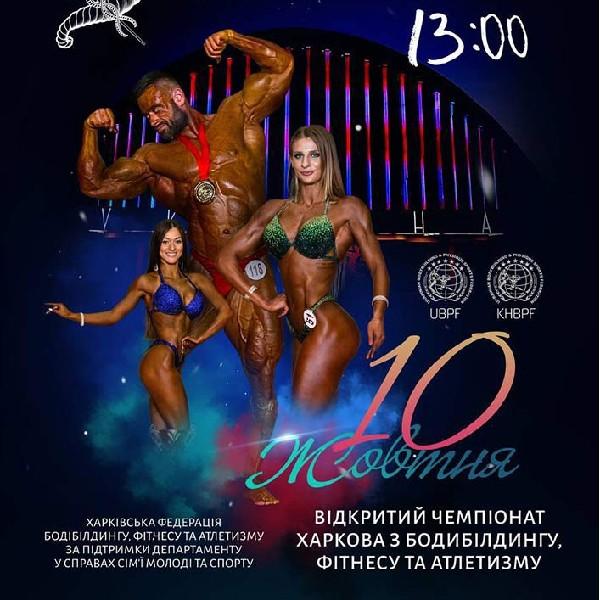 Відкритий чемпіонат Харкова з бодибілдингу, фітнесу та атлетизму