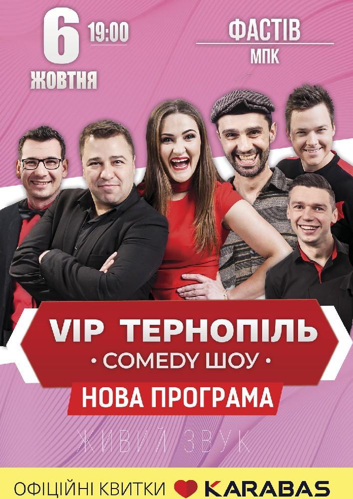 Купить билет на VIP Тернопіль. Нова програма в Городской дворец культуры (Фастов) Центральный зал