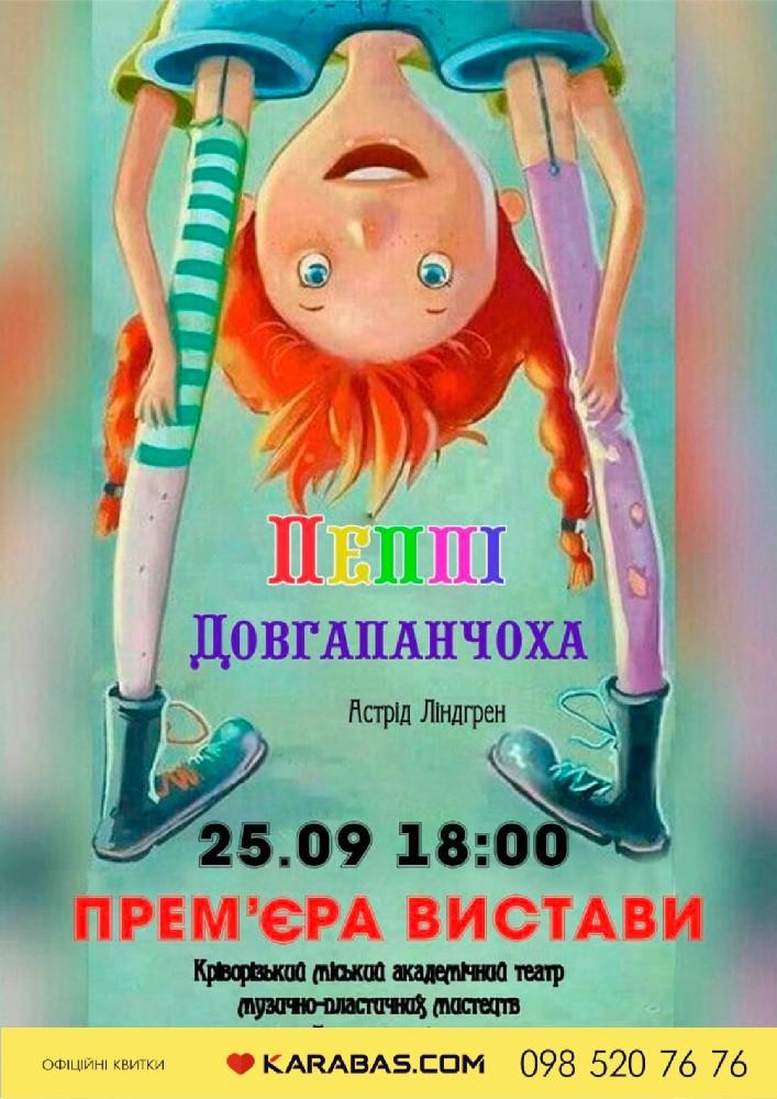 Купить билет на Пеппі Довгапанчоха в Театр «Академия Движения» Центральный зал