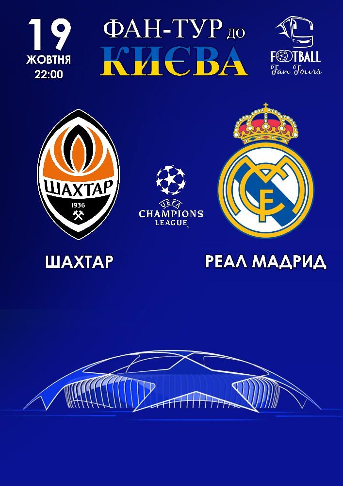 Купить билет на Фан-тур на матч Шахтер - Реал в Автовокзал (Николаев) Входной билет