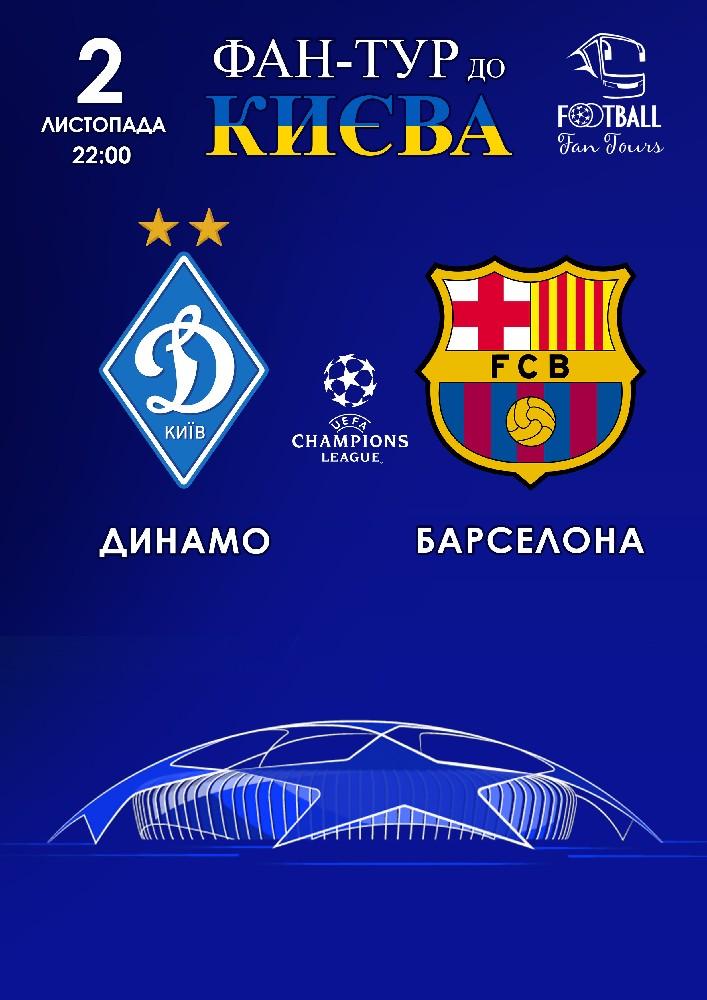Купить билет на Фан-тур на матч Динамо - Барселона в Автовокзал (Николаев) Входной билет