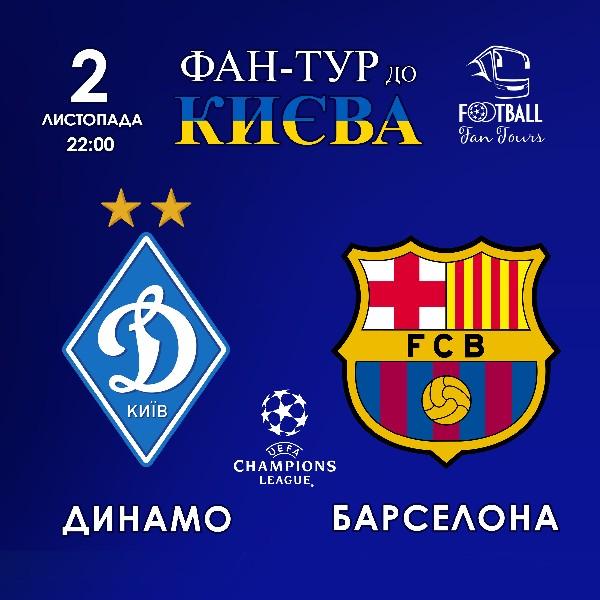 Фан-тур на матч Динамо - Барселона