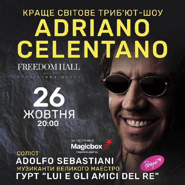 Триб'ют-шоу «Adriano Celentano». Соліст - Adolfo Sebastiani