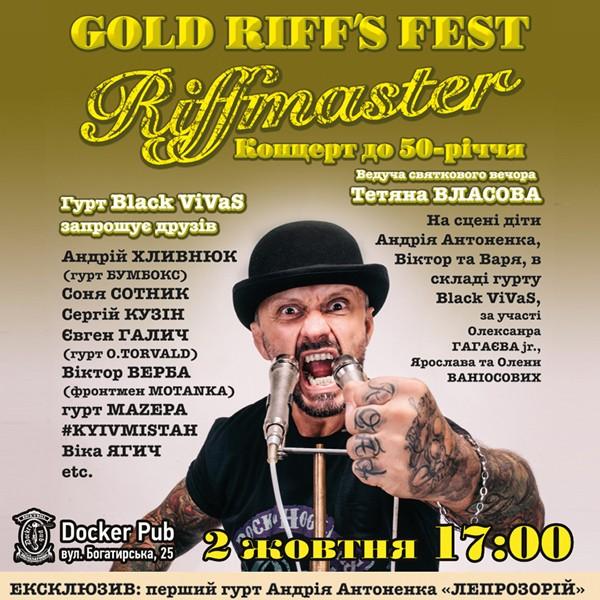 Gold Riff's Fest - Riffmaster концерт до 50-річчя