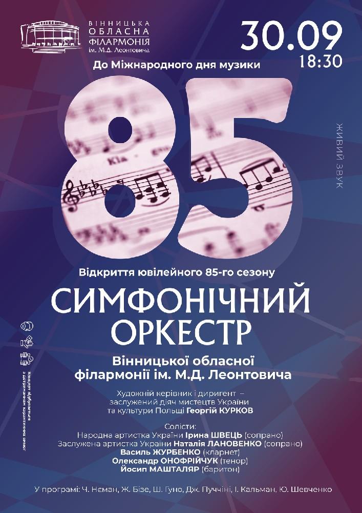 Купить билет на Відкриття ювілейного 85-го концертного сезону в Вінницька обласна філармонія Центральный зал