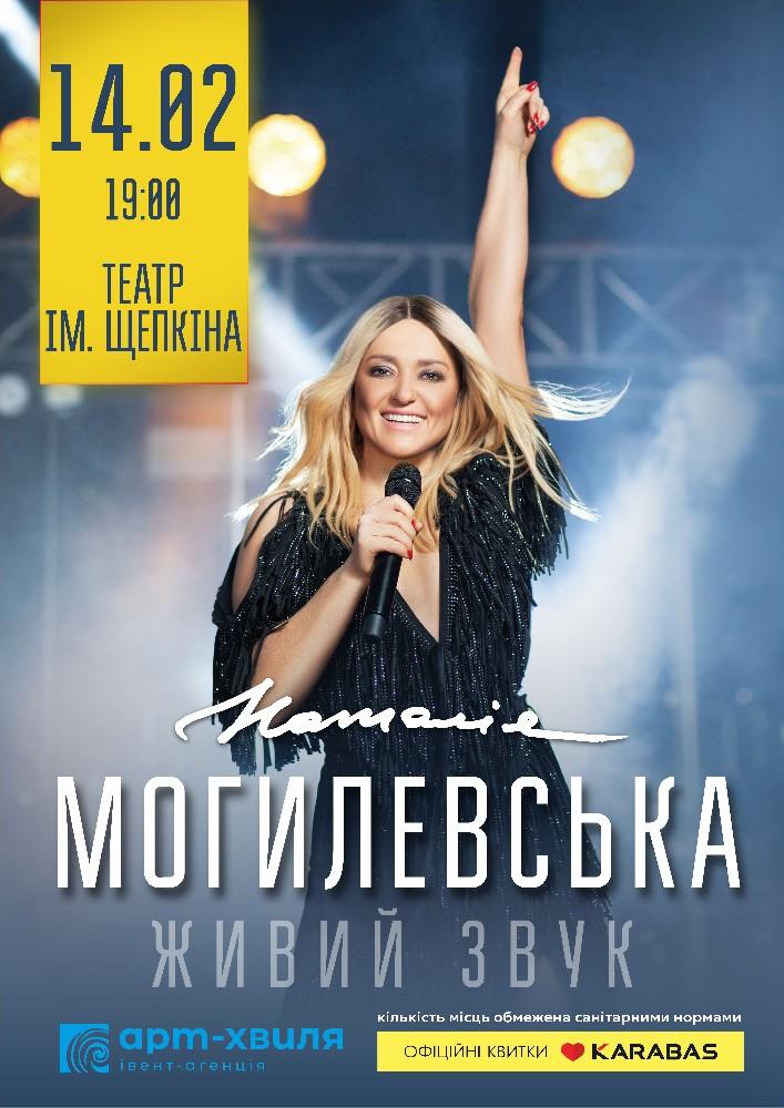 Купить билет на Наталія Могилевська в Театр им. Щепкина Конвертированный зал