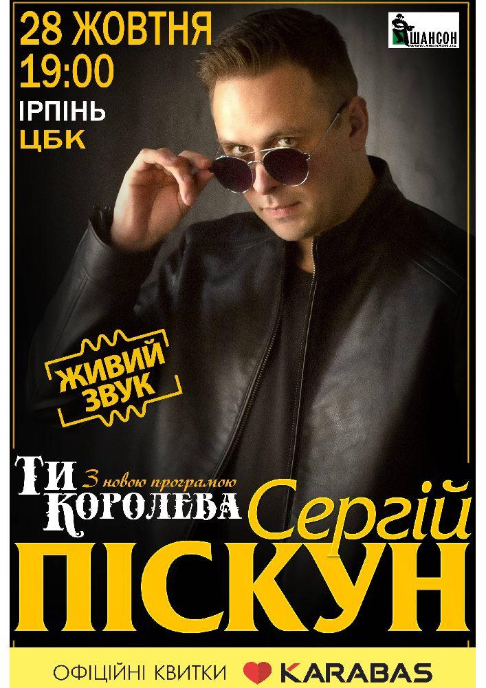 Купить билет на Сергій Піскун з програмою «Ти Королева» в Центральный дом культуры Зрительный зал
