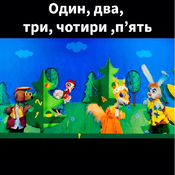 Вистава «Один, два, три, чотири, п'ять» (Театр ляльок)