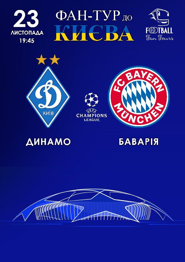 Купить билет на Фан-тур на матч Динамо - Бавария в Автовокзал Входной билет